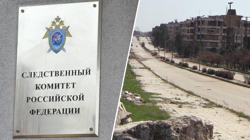 «Будут установлены все детали»: СК расследует гибель российского генерал-майора в Сирии