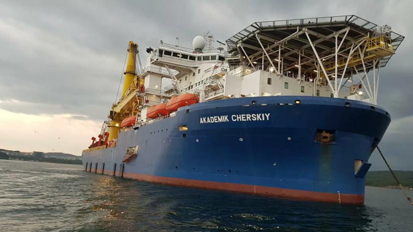 В Совбезе объяснили охрану судна «Академик Черский» кораблями ВМФ