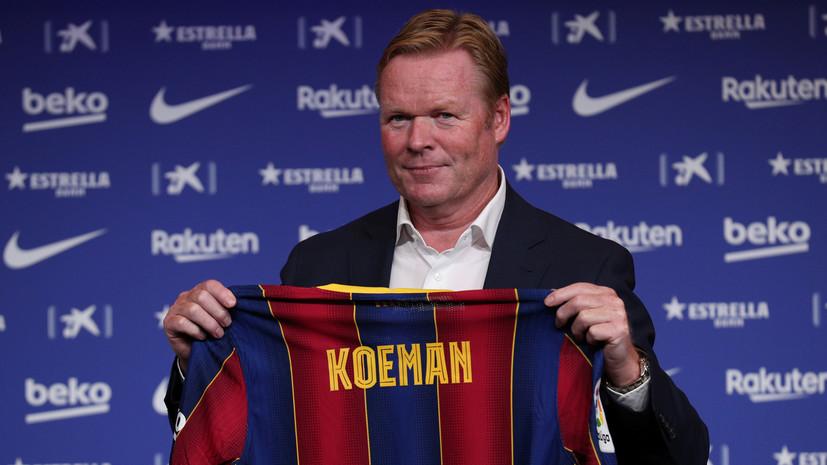 Продажа звёзд, пересмотр бюджета и смена стиля: почему назначение Кумана — первый шаг на пути к перестройке «Барселоны»