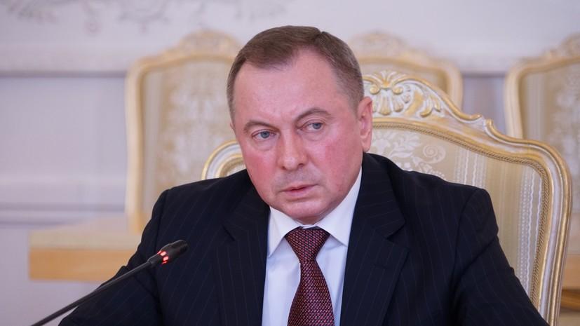 Глава белорусского МИД заявил о давлении на его семью