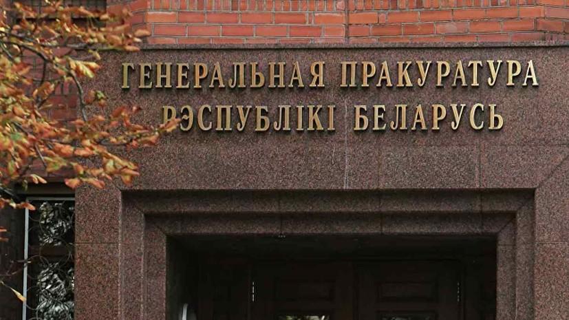 В Белоруссии возбудили дело о захвате власти из-за КС оппозиции