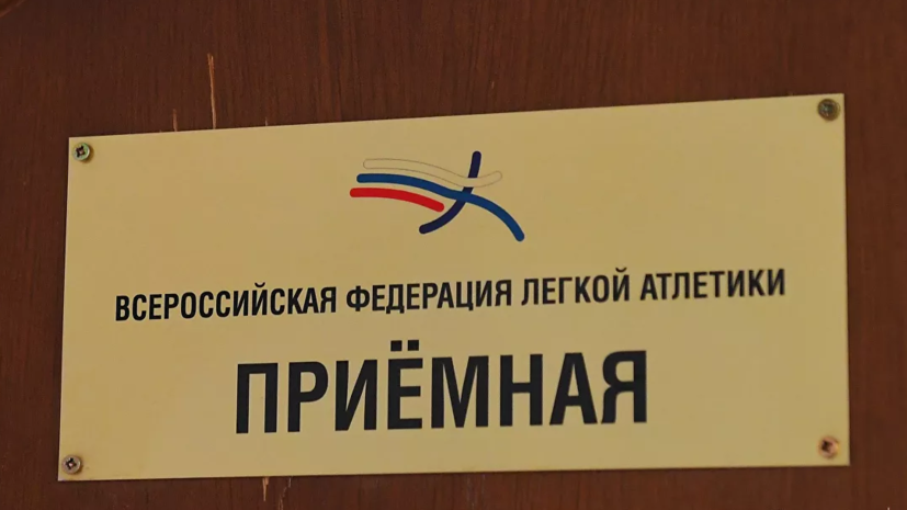 В ВФЛА обсудили план внедрения культуры нулевой терпимости к допингу
