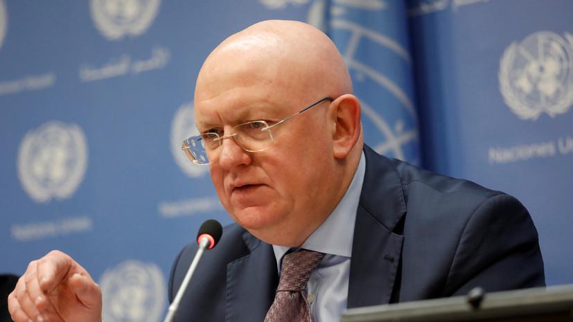 Небензя: Россия противостоит в ООН попыткам США вернуть санкции против Ирана