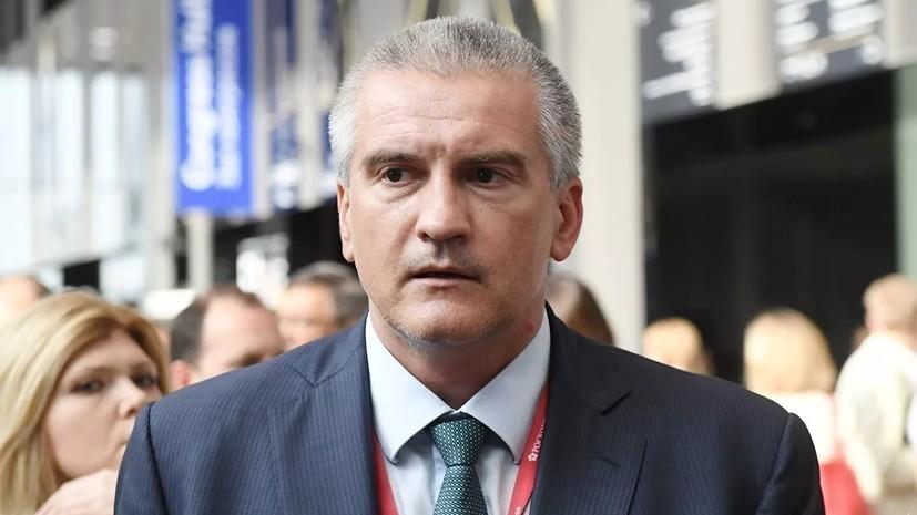 Аксёнов прокомментировал заявления Зеленского о Крыме