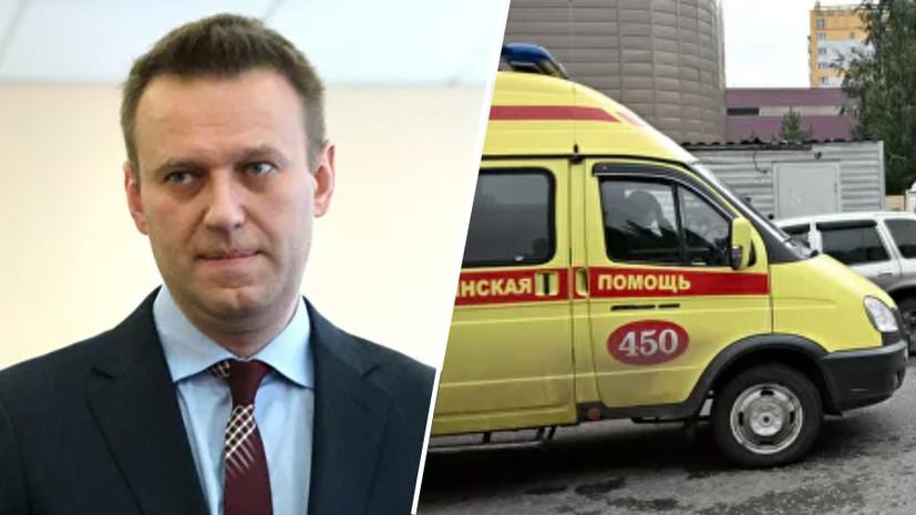 «Вопрос транспортировки пока преждевременен»: что известно о состоянии Навального