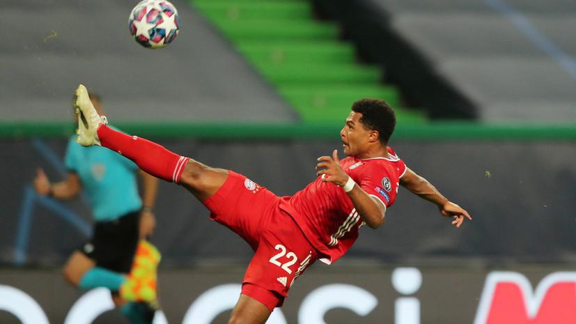 Гол Гнабри «Лиону» признан лучшим в полуфиналах Лиги чемпионов