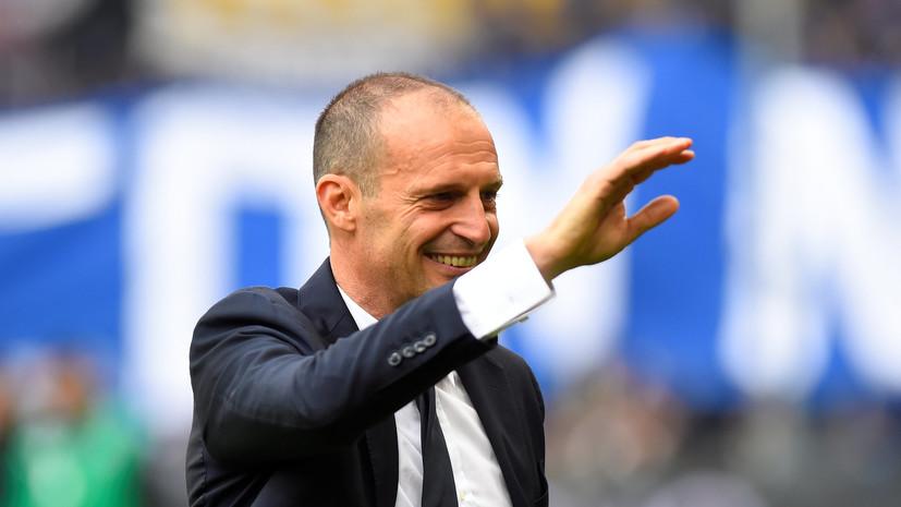 СМИ: Аллегри может сменить Конте на посту главного тренера «Интера»