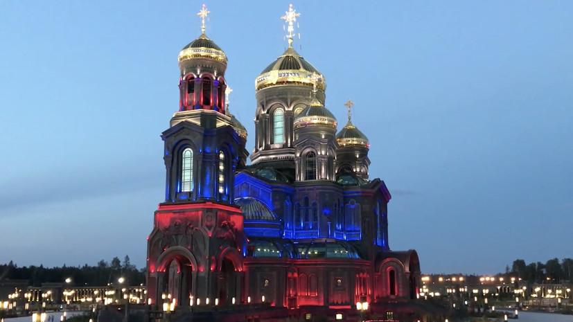 Подсветка цветов флага России украсила Главный храм ВС