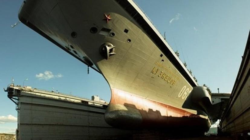 Названа примерная стоимость ремонта «Адмирала Кузнецова» после пожара