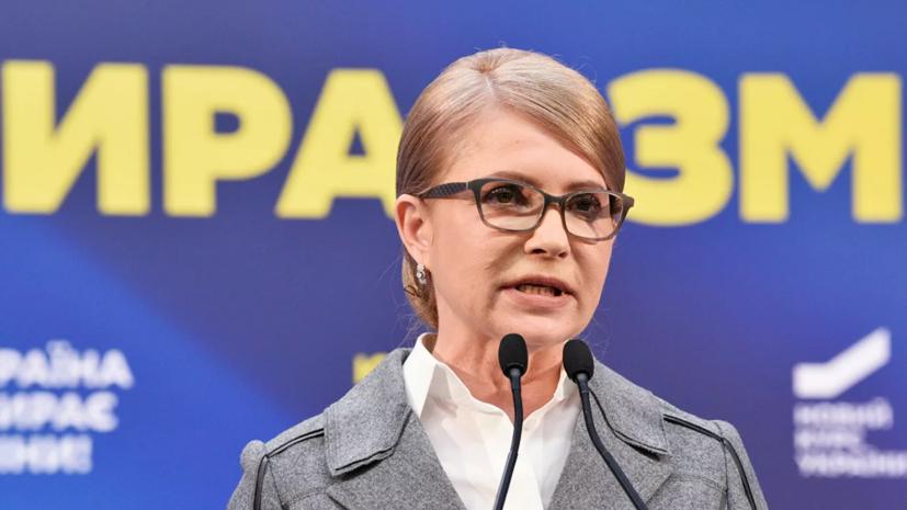 На Украине сообщили о тяжёлом состоянии Юлии Тимошенко из-за COVID-19