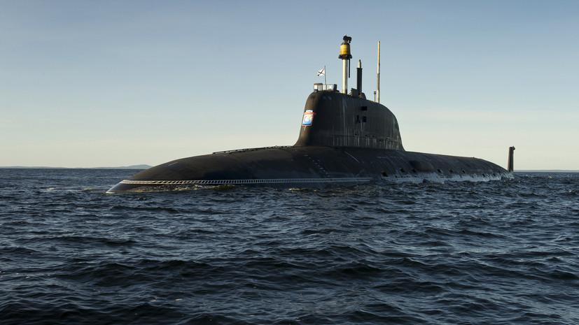 «Современные и перспективные»: как атомные подводные лодки проекта «Ясень» усилят ВМФ РФ