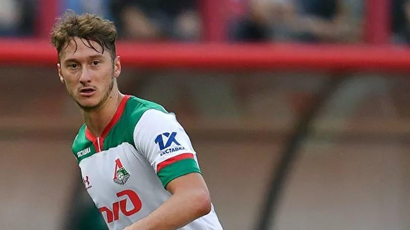 Алексей Миранчук был заменён уже в первом тайме матча «Локомотив» — «Спартак»