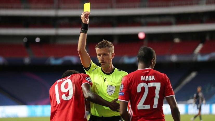 Футболист «Баварии» Дэвис первым получил жёлтую карточку в финале ЛЧ