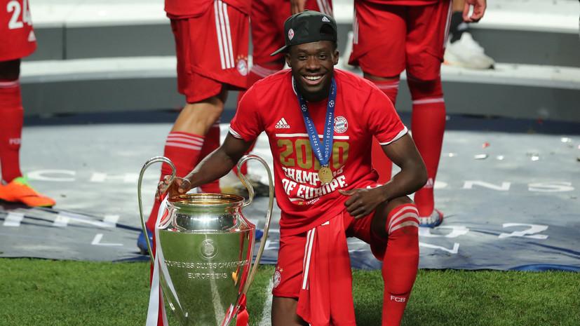 Дэвис прокомментировал победу «Баварии» в финале Лиги чемпионов
