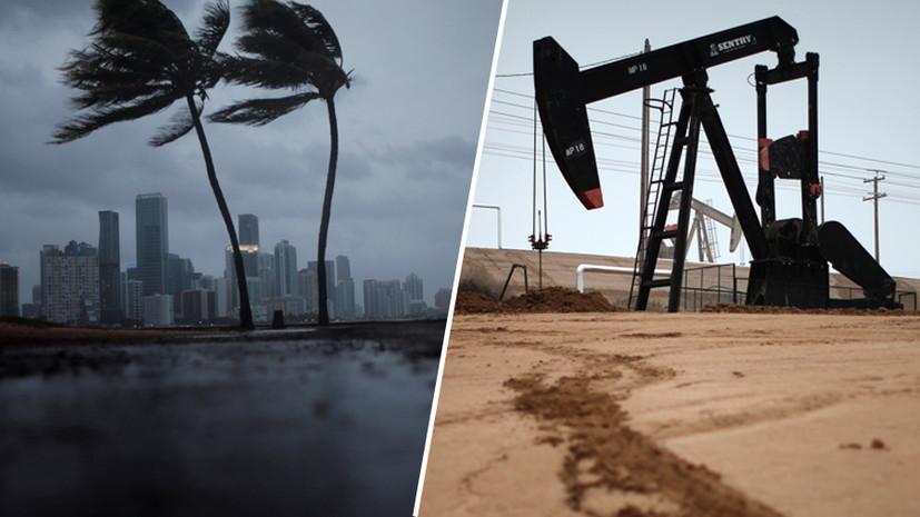 Штормовой сигнал: почему сезон ураганов в США может ускорить рост мировых цен на нефть