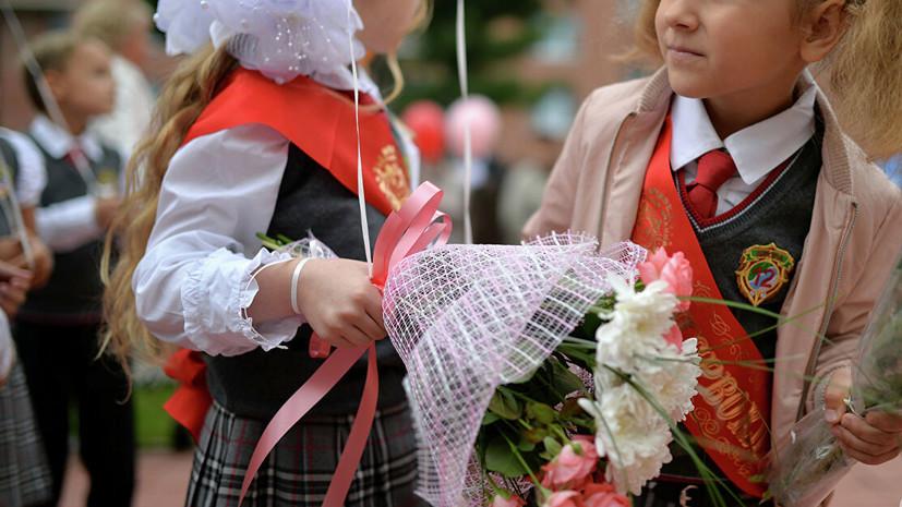Линейки в школах Москвы проведут только для первоклассников