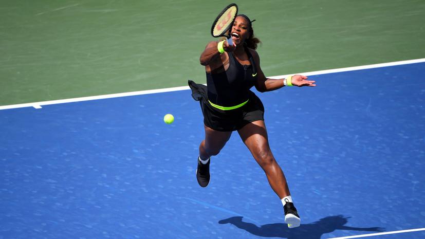Серена Уильямс одолела Рус и вышла в третий круг турнира WTA в Нью-Йорке