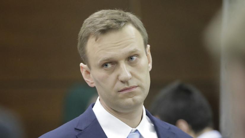 ЕС потребовал от России открытого расследования по Навальному