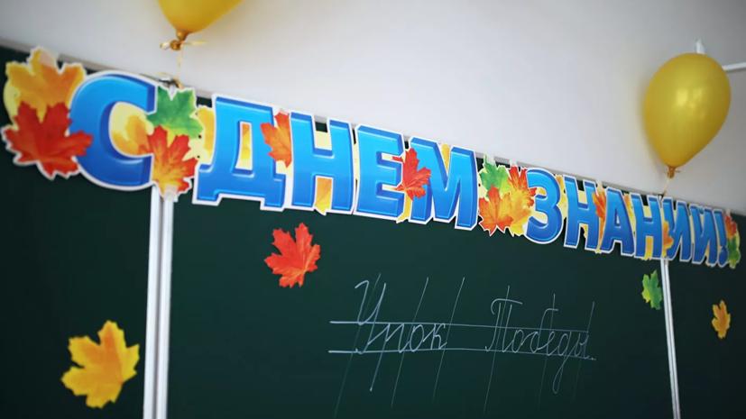 Опрос: 31% родителей возьмут выходной 1 сентября