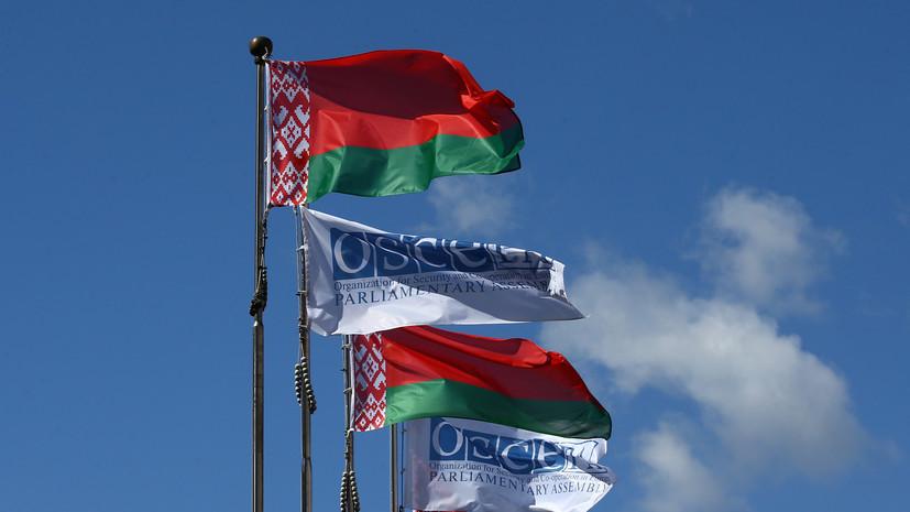Спецзаседание постсовета ОБСЕ по Белоруссии пройдёт 28 августа