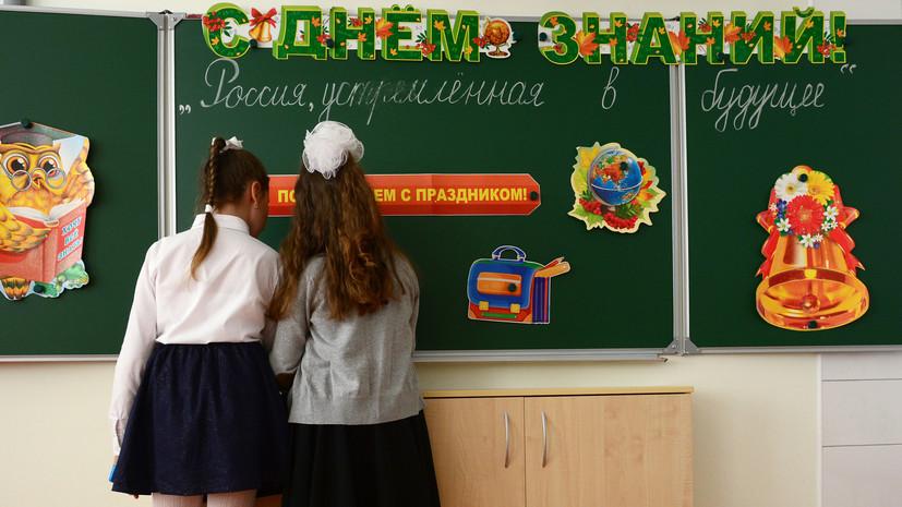 «Запланировано традиционно 1 сентября»: в Минпросвещения не поддержали идею о переносе начала учебного года