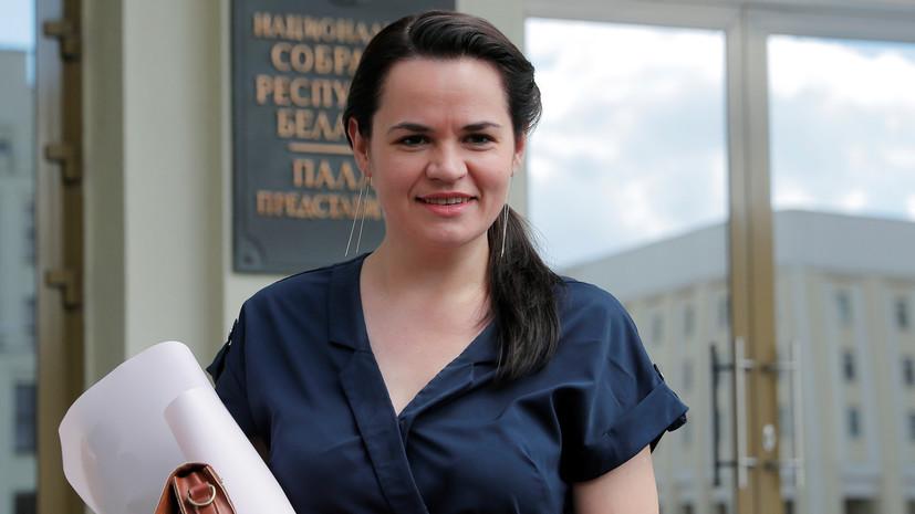 Тихановская назвала события в Белоруссии мирной революцией