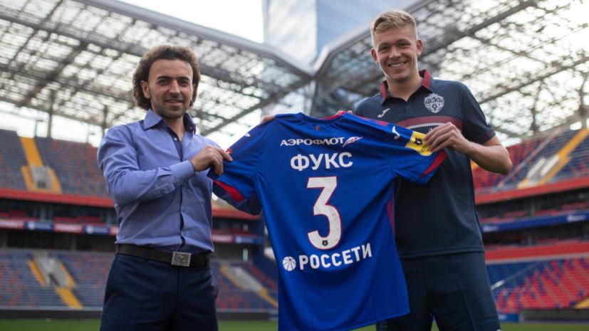 ЦСКА объявил о переходе бразильского футболиста Фукса