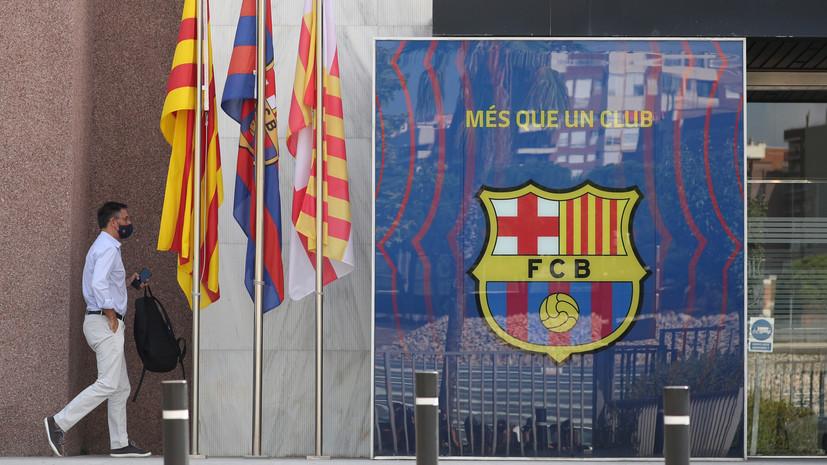 Фанаты «Барселоны» собираются у «Камп Ноу» с требованием отставки Бартомеу