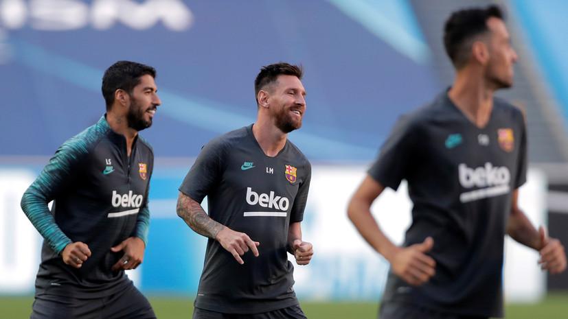 Испанские СМИ назвали причины, из-за которых Месси решил уйти из «Барселоны»