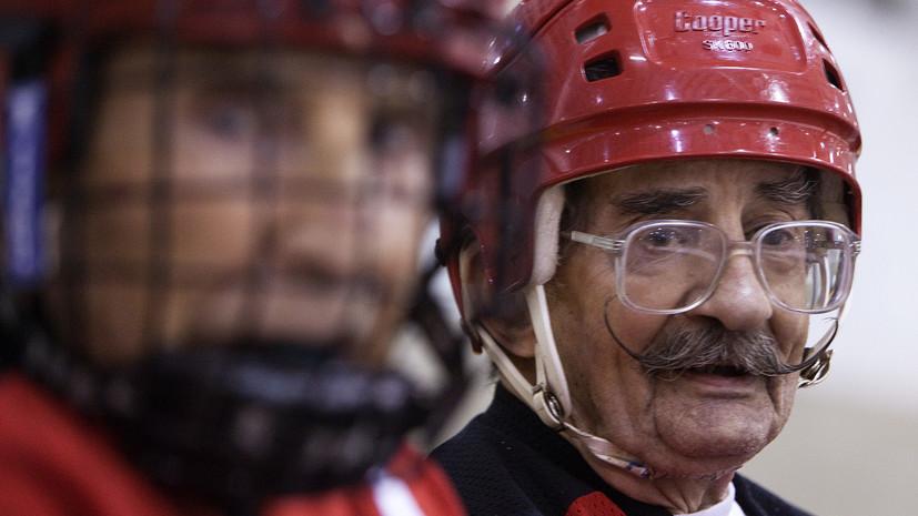 Старейший действующий хоккеист планеты умер на 100-м году жизни