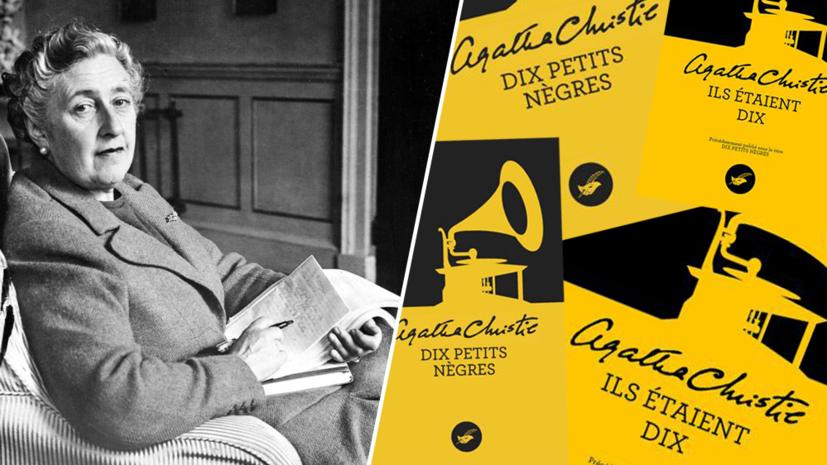 «Сделать всё приемлемым для всех»: изфранцузского издания романа «Десять негритят» уберут слово «негритята»