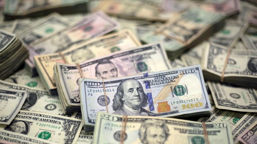 Внешние факторы: курс доллара впервые с апреля превысил 76 рублей