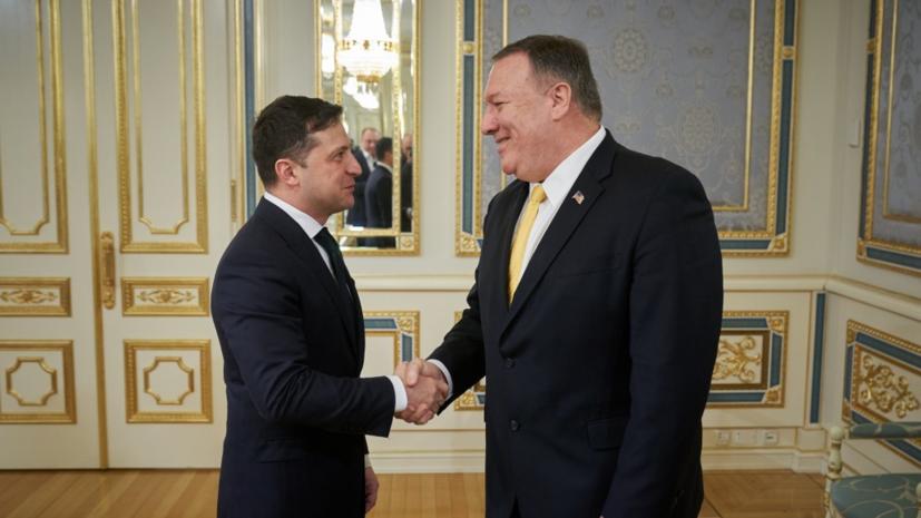 Зеленский провёл телефонные переговоры с Помпео