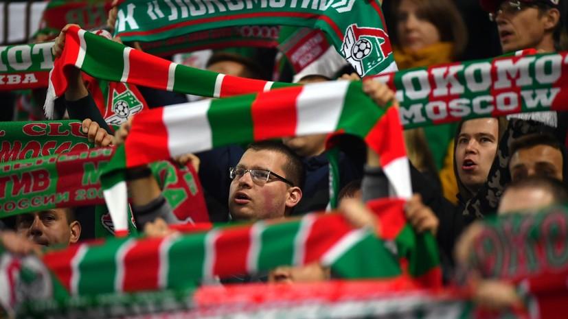 Фанатам «Локомотива» запретили пронести барабан и мегафон на матч с «Ахматом»