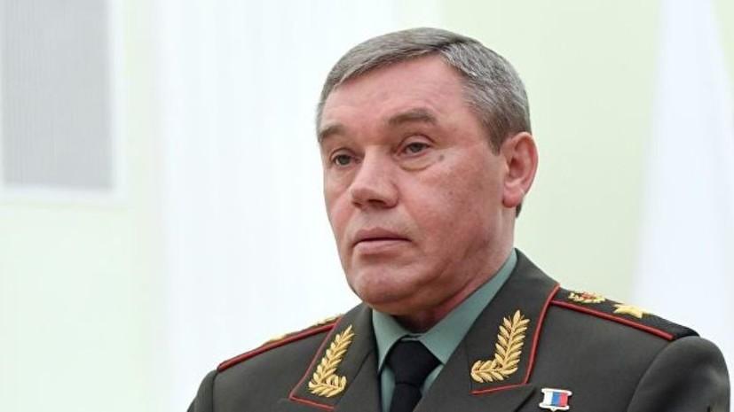 Герасимов провёл переговоры с главой генштаба США