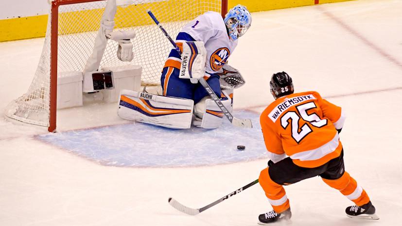 «Филадельфия» обыграла «Айлендерс» и сравняла счёт в серии плей-офф НХЛ