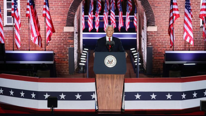 Пенс принял номинацию кандидата республиканцев в вице-президенты США
