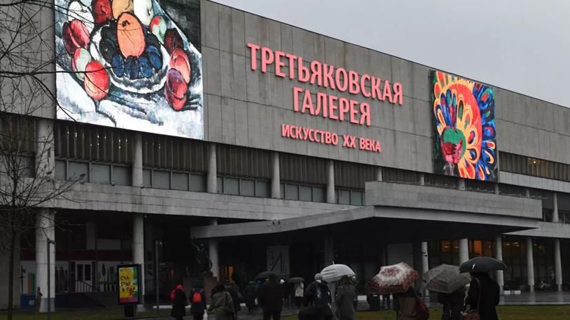 Часть залов Новой Третьяковки из-за подтопления закроют до 1 сентября
