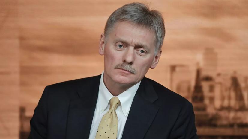 Песков назвал театром абсурда санкции США против российских НИИ