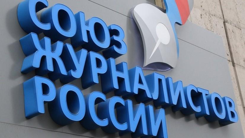 СЖР следит за ситуацией с российскими журналистами в Белоруссии