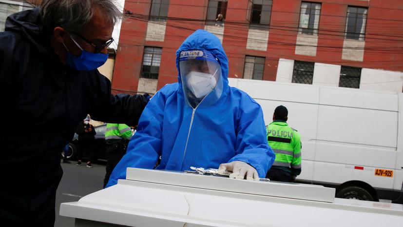 В Перу число выявленных случаев коронавируса достигло 621 997