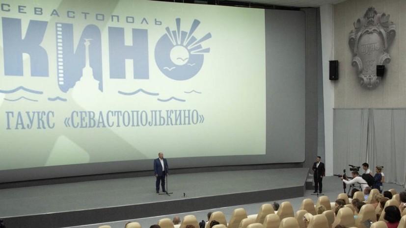 В Севастополе открылся кинотеатр с самым большим экраном на полуострове
