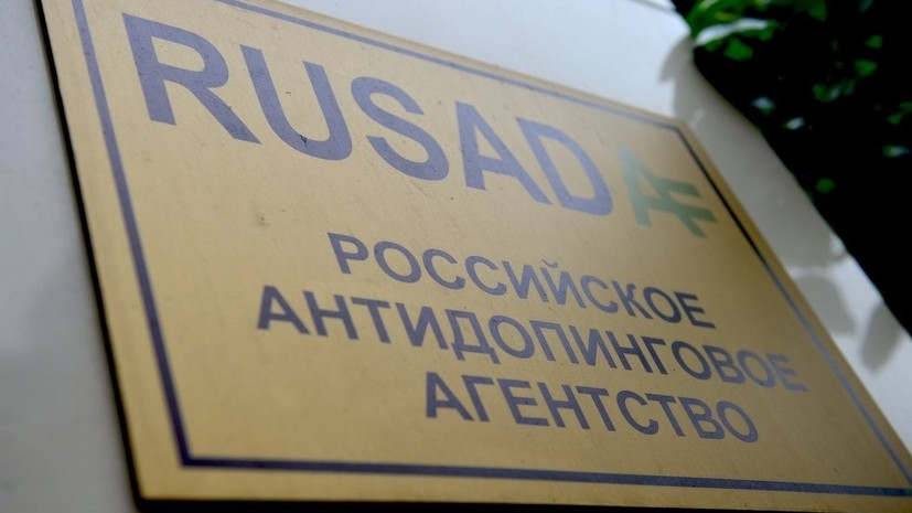 РУСАДА уволило Гануса с поста генерального директора организации