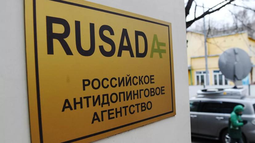 Обязанности гендиректора РУСАДА будет исполнять Буханов