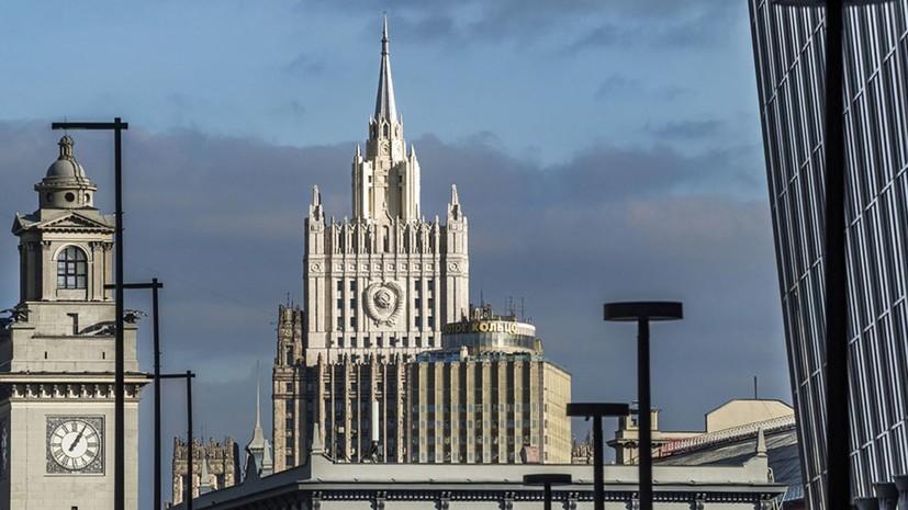 В МИД России рассказали о темах переговоров с послом США