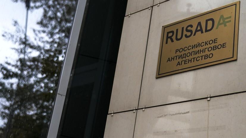Хрычиков заявил о выходе из состава наблюдательного совета РУСАДА