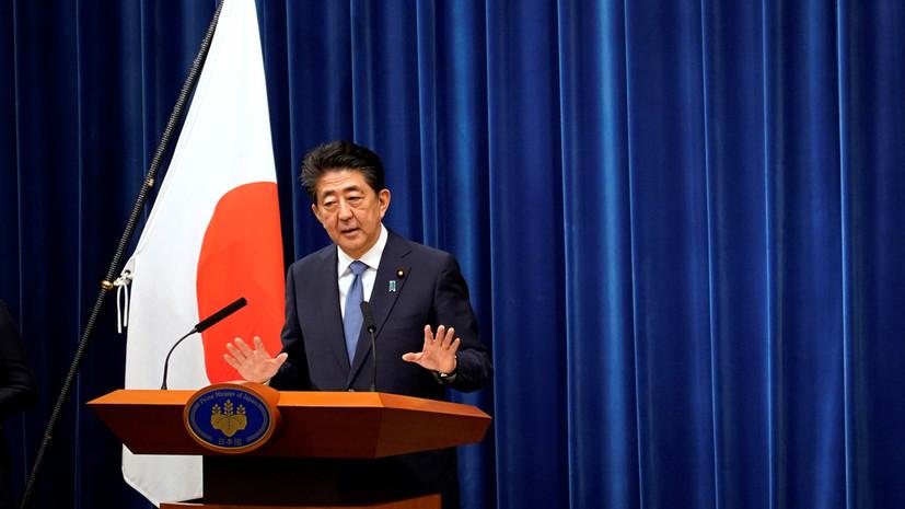 Эксперты прокомментировали уход с поста премьера Японии Синдзо Абэ