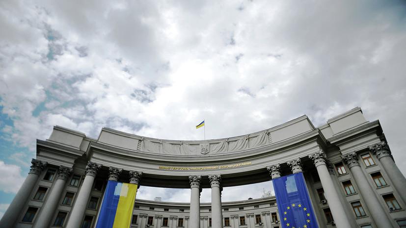 В МИД Украины отреагировали на слова бывшего министра о Донбассе