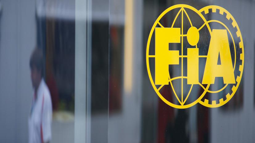 FIA сообщила о положительном тесте на COVID-19 в «Формуле-1»