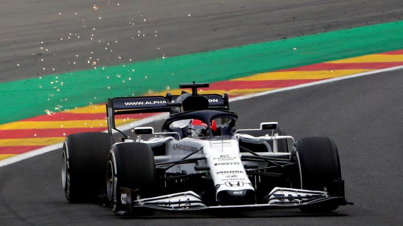 Квят: думаю, у нас высокие шансы на хороший темп в гонке Гран-при Бельгии